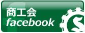 商工会Facebook