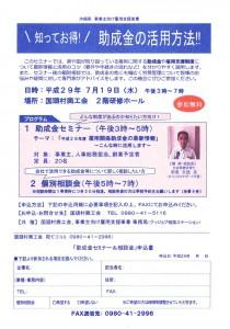 H29.7.19 雇用助成金セミナー案内