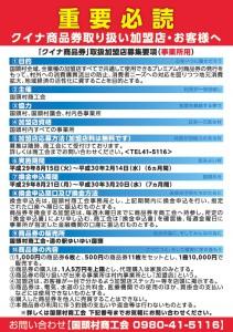 クイナ商品券(プレミアム付)裏