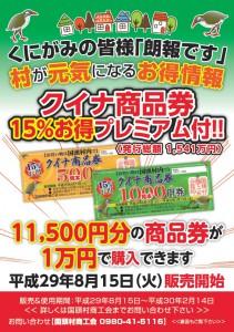 クイナ商品券(プレミアム付)